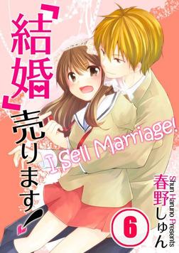 「結婚」売ります!【フルカラー】(6)-電子書籍