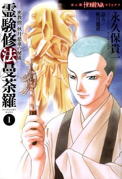 密教僧 秋月慈童の秘儀 霊験修法曼荼羅(1)-電子書籍