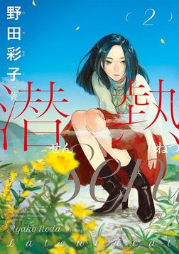 潜熱(2)-電子書籍