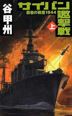 覇者の戦塵1944 サイパン邀撃戦 上-電子書籍