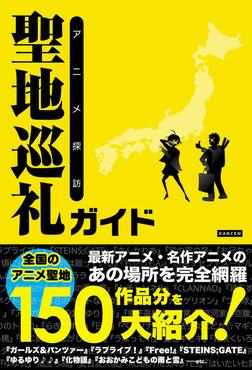 アニメ探訪 聖地巡礼ガイド-電子書籍