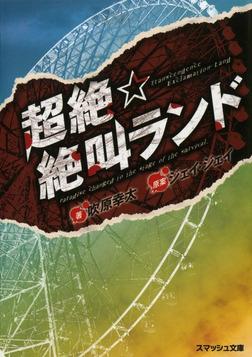 超絶☆絶叫ランド-電子書籍
