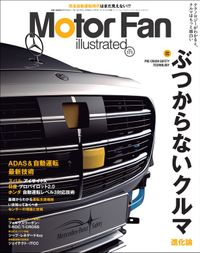 Motor Fan illustrated Vol.171