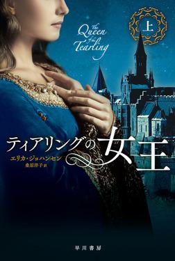 ティアリングの女王(上)-電子書籍