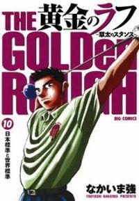 黄金のラフ(10)