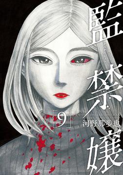 監禁嬢 : 9-電子書籍