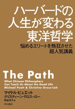 ハーバードの人生が変わる東洋哲学 悩めるエリートを熱狂させた超人気講義-電子書籍