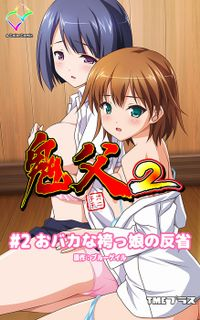 【カラーコミック】鬼父2 #2 「おバカな袴っ娘の反省」