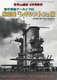世界の艦船 増刊 第135集 『傑作軍艦アーカイブ(2) 米空母「レキシントン」級』