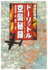 日米全調査 ドーリットル空襲秘録