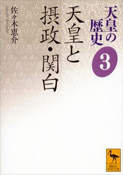 天皇の歴史3 天皇と摂政・関白-電子書籍