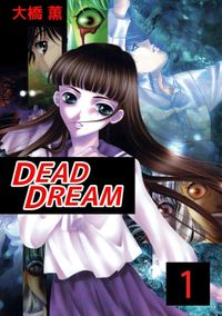 DEAD DREAM 1巻