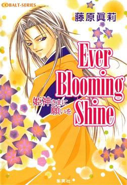 Ever Blooming Shine 姫神さまに願いを-電子書籍