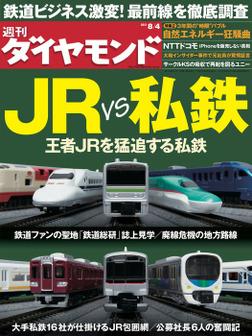 週刊ダイヤモンド 12年8月4日号-電子書籍