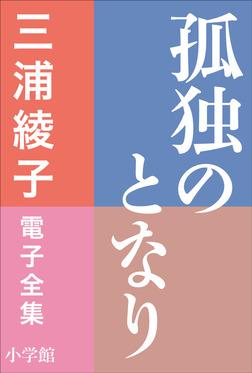 三浦綾子 電子全集 孤独のとなり-電子書籍