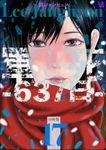 軍と死 -637日- 分冊版(電書バト)