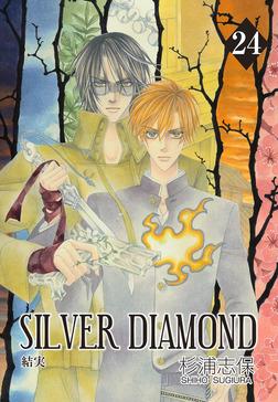 SILVER DIAMOND 24巻-電子書籍