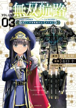 無双航路 転生して宇宙戦艦のAIになりました(3)-電子書籍