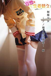 妄想☆生着替え 制服少女~アノ娘の絶対領域~ 編