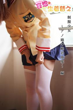 妄想☆生着替え 制服少女~アノ娘の絶対領域~ 編-電子書籍