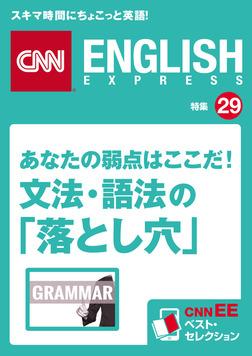 あなたの弱点はここだ! 文法・語法の「落とし穴」(CNNEE ベスト・セレクション 特集29)-電子書籍