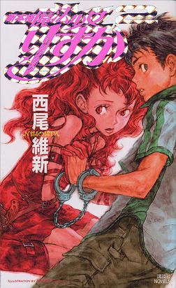 新本格魔法少女りすか(2)-電子書籍