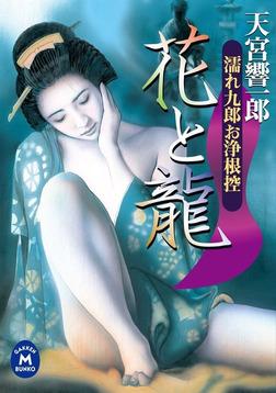 濡れ九郎お浄根控花と龍-電子書籍