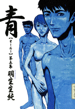 青 オールー 第五集-電子書籍