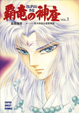 覇竜の神座(BURAI外伝) VOL.1-電子書籍