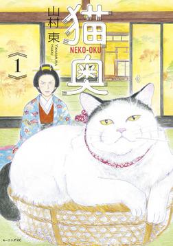 猫奥(1)-電子書籍