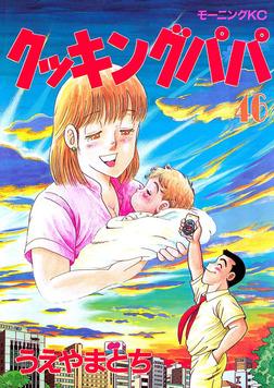 クッキングパパ(46)-電子書籍