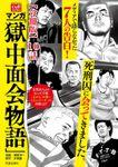 マンガ「獄中面会物語」【分冊版】 10話