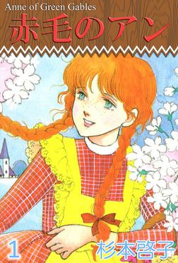 赤毛のアン(1)-電子書籍