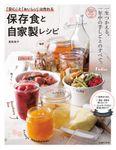「安心」と「おいしい」は作れる 保存食と自家製レシピ