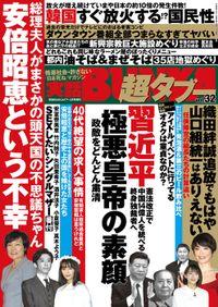 実話BUNKA超タブー vol.32
