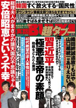 実話BUNKA超タブー vol.32-電子書籍