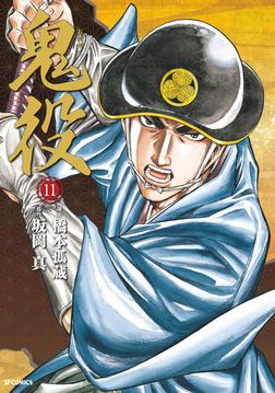 鬼役(11)-電子書籍