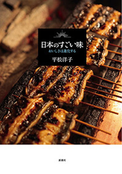 日本のすごい味―おいしさは進化する―-電子書籍