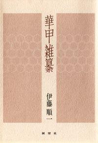 華甲雑纂(展望社)
