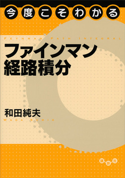 今度こそわかるファインマン経路積分-電子書籍