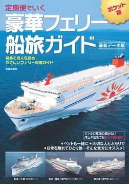 定期便でいく 豪華フェリー船旅ガイド 最新データ版-電子書籍