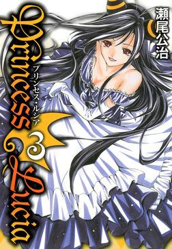 Princess Lucia 3巻-電子書籍