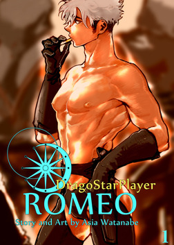 DragoStarPlayer ROMEO-電子書籍