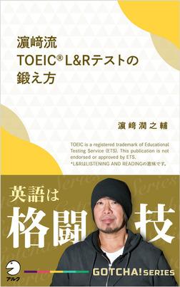 濱崎流 TOEIC (R) L&Rテストの鍛え方~英語は格闘技-電子書籍
