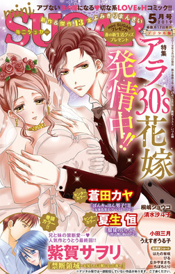 miniSUGAR vol.62-電子書籍