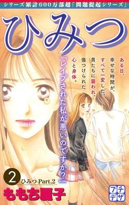 ひみつ プチデザ(2)-電子書籍
