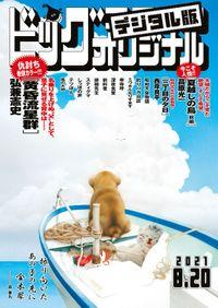 ビッグコミックオリジナル 2021年16号(2021年8月5日発売)