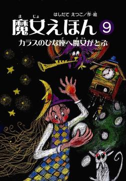 魔女えほん(9) カラスのひな座へ魔女がとぶ-電子書籍