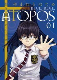 碧き青のアトポス(1)