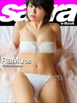 ラララのRaMu RaMu36 [sabra net e-Book]-電子書籍
